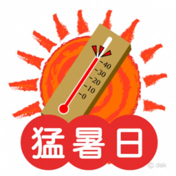 猛暑も楽しんじゃいましょ(^^)v